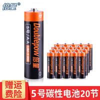 倍量 5号 碳性干电池1.5V 20粒装