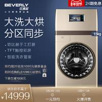 LittleSwan 小天鹅 B1FDC150TG6 复式洗衣机 15公斤