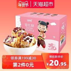 跳跳龙哪吒联名·纯真恋人400g雪花酥混合口味网红零食沙琪玛甜品 *4件