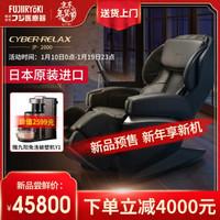 FUJIIRYOKI 富士 JP1000 家用按摩椅