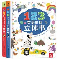 《乐乐趣 英语单词立体书:ABC/123》(套装2册)
