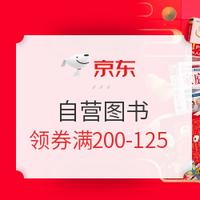 京东 30万自营图书 新年特惠