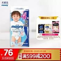 Moony 裤型婴儿纸尿裤(男) XL38+4片(加凑单品)+凑单品