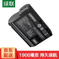 绿联 尼康EN-EL15相机电池 适用D610 D750 D810 D850 D7200单反数码相机 尼康电池 1粒