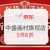 京东 中盛画材自营官方旗视店 年货节促销