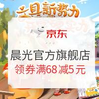 天猫商城 晨光官方旗舰店 年货节促销