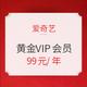 促销活动:爱奇艺 2020新年会员大促 黄金VIP会员99元/年,钻石VIP会员+携程会员仅249元/年