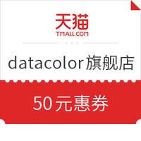 优惠券码 : 天猫 datacolor旗舰店