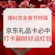 赏金计划·春节特辑:过年不打烊 爆料赢新年红包 京东礼品卡必中+额外金币+88好运红包