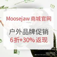 Moosejaw商城官网 户外品牌促销