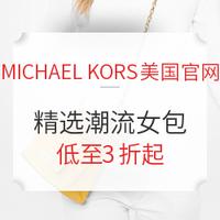 海淘活动:MICHAEL KORS美国官网 精选潮流女包热卖