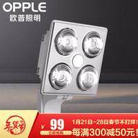 欧普照明(OPPLE)浴霸灯暖壁挂式多功能三合一取暖家用卫生间浴室挂墙 暖冬特价99