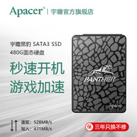 宇瞻480G SSD固态硬盘笔记本台式机电脑2.5英寸SATA3黑豹非500g