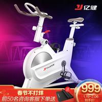 亿健 动感单车家用减脂塑型磁控静音健身车自行车健身器材白色ZS