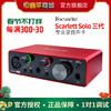 Focusrite 福克斯特Solo/2i2/4i4/8i6三代专业录音声卡 USB外置声卡音频接口 solo三代