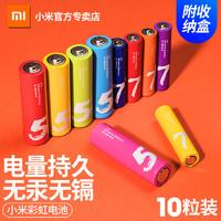 小米彩虹5号7号电池