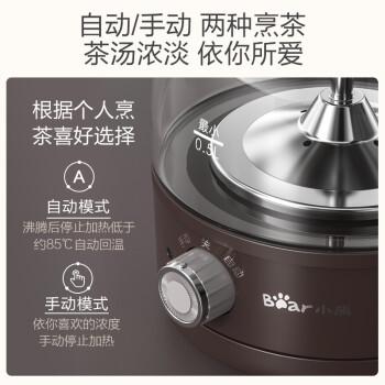 Bear 小熊 煮茶器 养生壶 蒸汽喷淋式 玻璃加厚  煮茶壶 烧水壶 ZCQ-A10X1 咖啡色 1L