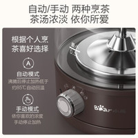 Bear 小熊 煮茶器 养生壶 蒸汽喷淋式 玻璃加厚  煮茶壶 烧水壶 ZCQ-A10X1