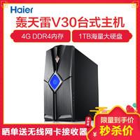 海尔轰天雷V30 台式电脑主机家用影音学生学习办公商用台式机