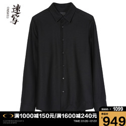 CROQUIS 速写 9JA100010 男款廓形立裁长袖开襟衬衣
