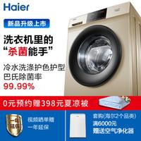 Haier 海尔 10公斤 变频全自动洗衣机EG100B209G