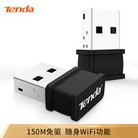 腾达W311MI免驱版 USB无线网卡 随身WiFi接收器 台式机笔记本通用 扩展器
