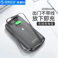 ORICO 奥睿科无线充电宝移动电源 10000毫安