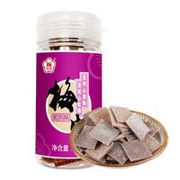 梅饴馆 梅片 紫苏味 30g/瓶 蜜饯 果脯果干 *10件
