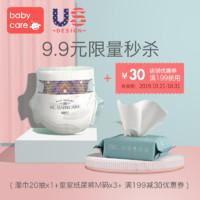 babycare婴儿纸巾100抽云柔巾40抽润肤乳霜试用装