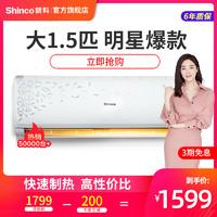Shinco/新科 KFRd-36GW/HBC 3大1.5匹壁挂式定频空调冷暖家用挂机