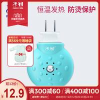 子初婴儿蚊香液加热器电