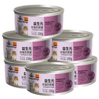 比瑞吉猫罐头 幼猫猫粮奶糕罐156g/罐 156g/6个装