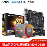 技嘉B450M DS3H搭配AMD R5 3500X  R7 套装 技嘉B450M DS3H R5 3500X套装