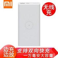 小米无线充电宝10000mAh移动电源无线充电器苹果安卓通用Qi快充版10000mAh 白色