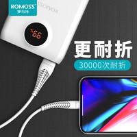 罗马仕 苹果iPhone5/6s/7/x数据充电线 快充数据线苹果线长寿系列