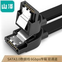 山泽 SATA3.0数据线SSD电脑固态机械硬盘光驱串口连接线2.0通用
