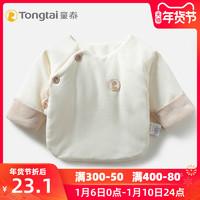 童泰新生儿夹棉半背衣纯棉薄棉婴儿和服上衣秋冬加厚宝宝衣服保暖