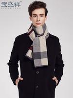 100%纯羊毛围巾男冬季高档韩版潮百搭简约长款格子围巾加厚围脖