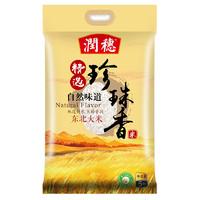 润穗 珍珠香米5KG 粳米 *2件