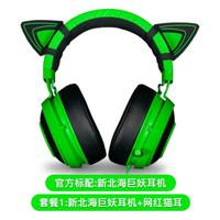 雷蛇(Razer)北海巨妖头7.1声道粉晶女生猫耳朵电竞电脑游戏apex英雄戴式有线耳机游戏专用耳麦 绿色 官方标配