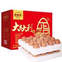 德青源 鼠你有福 年货礼盒 A+级鲜鸡蛋 48枚 *12件 +凑单品