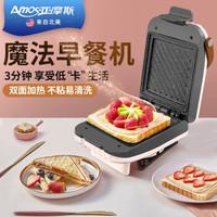 亚摩斯 家用三明治机早餐机 迷你压烤双面加热面包机轻食机 吐司煎烤饼机电饼铛 黛比粉