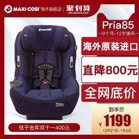 百亿补贴|Maxicosi迈可适儿童安全座椅汽车用9个月-12岁Pria85