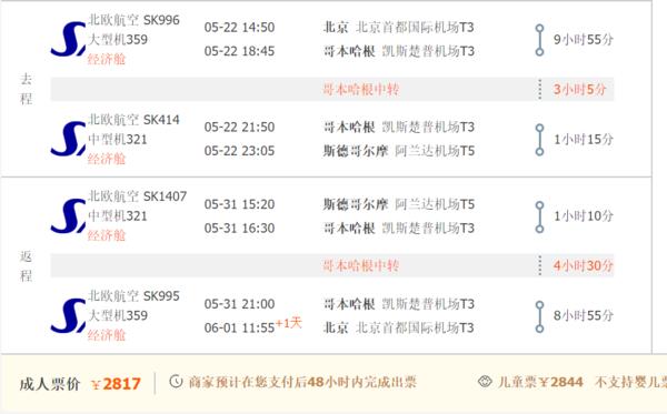北欧航空非青年票 北京-丹麦/挪威/瑞典机票
