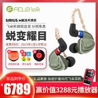 飞朵Fidue SIRIUS 天狼星MKII 二代 5单元圈铁耳塞发烧入耳耳机