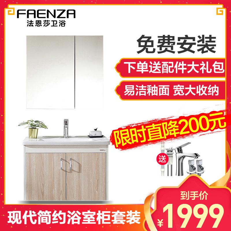 FAENZA 法恩莎 FPGD3621F-B 悬挂式 浴室柜套装 橡木色