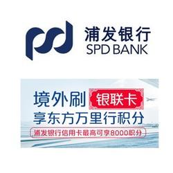银联 / 浦发银行 境外消费返东航里程