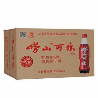 崂山 可乐碳酸饮料 500ml*24瓶 整箱装