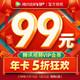 京东 腾讯视频VIP12个月 99元