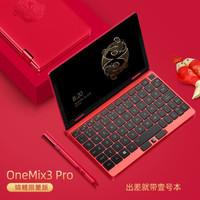 壹号本(ONEMIX 3Pro锦鲤限量版)十代酷睿8.4英寸迷你口袋笔记本电脑 红色 16G+512G